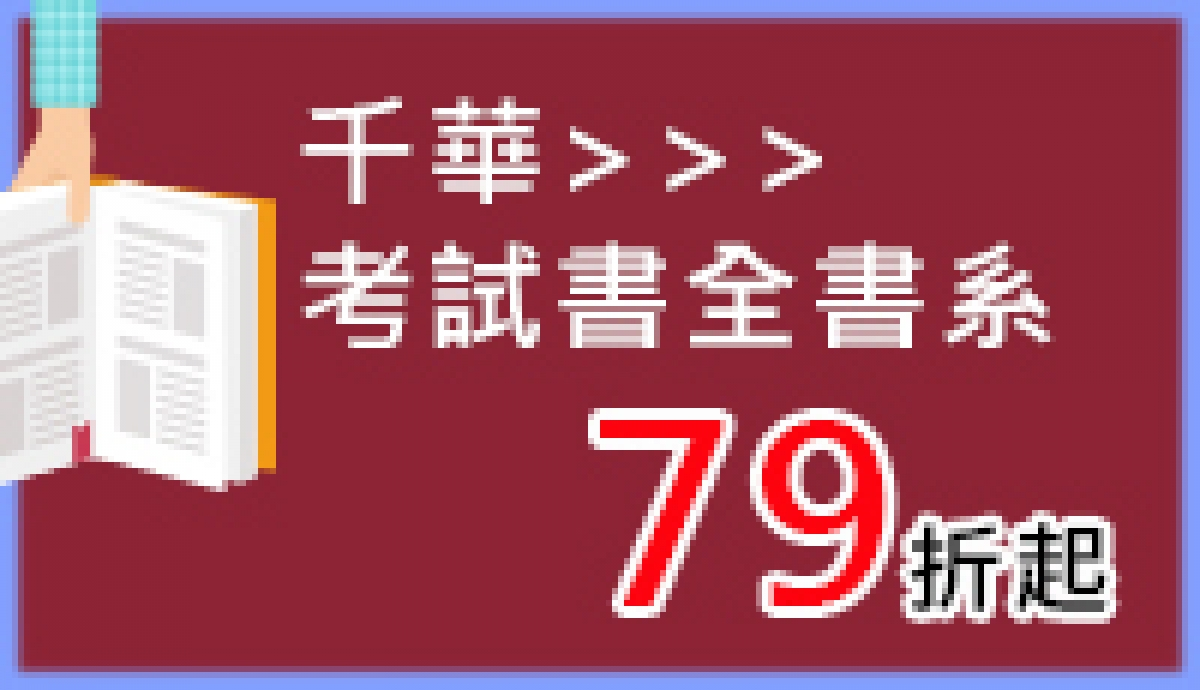 千華出版全書系