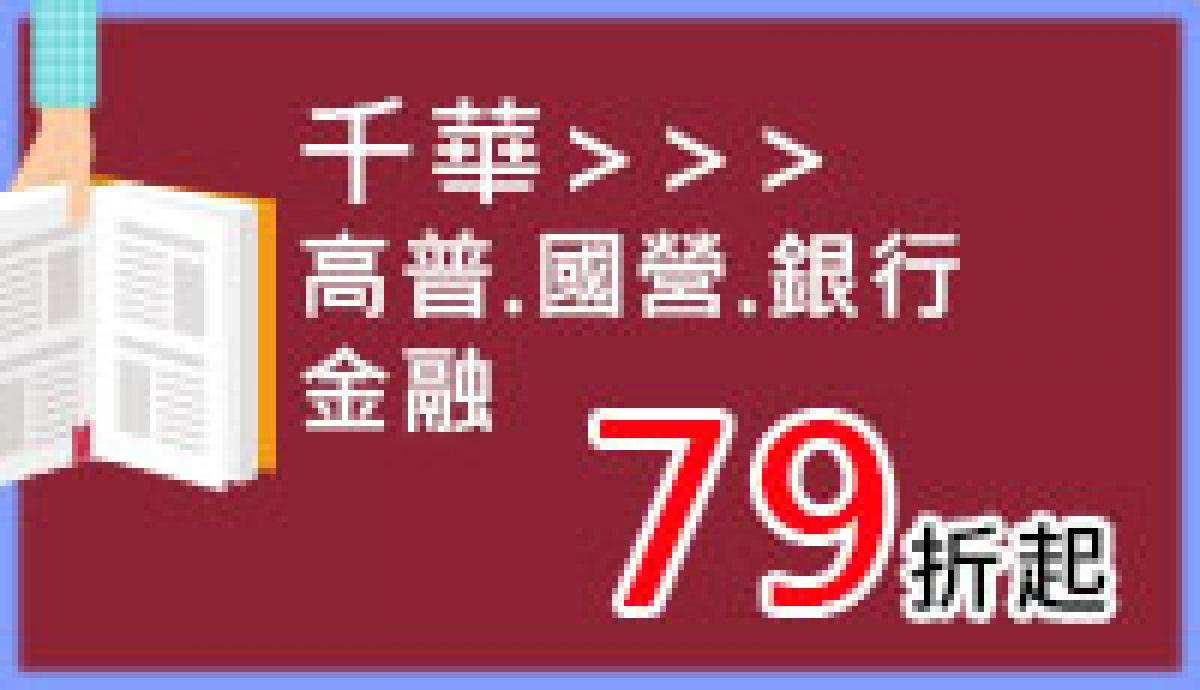 千華出版書展