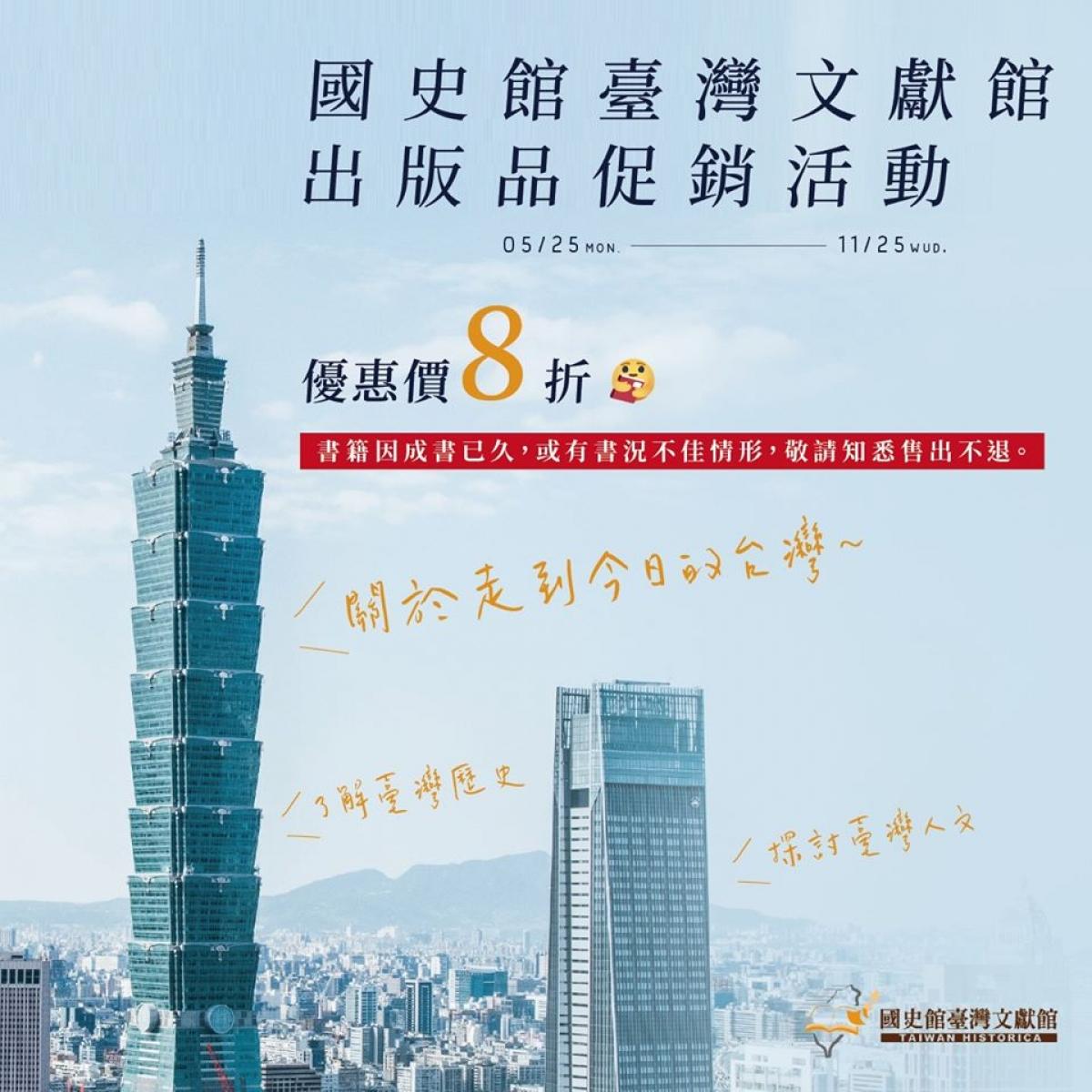 國館台灣文史獻館