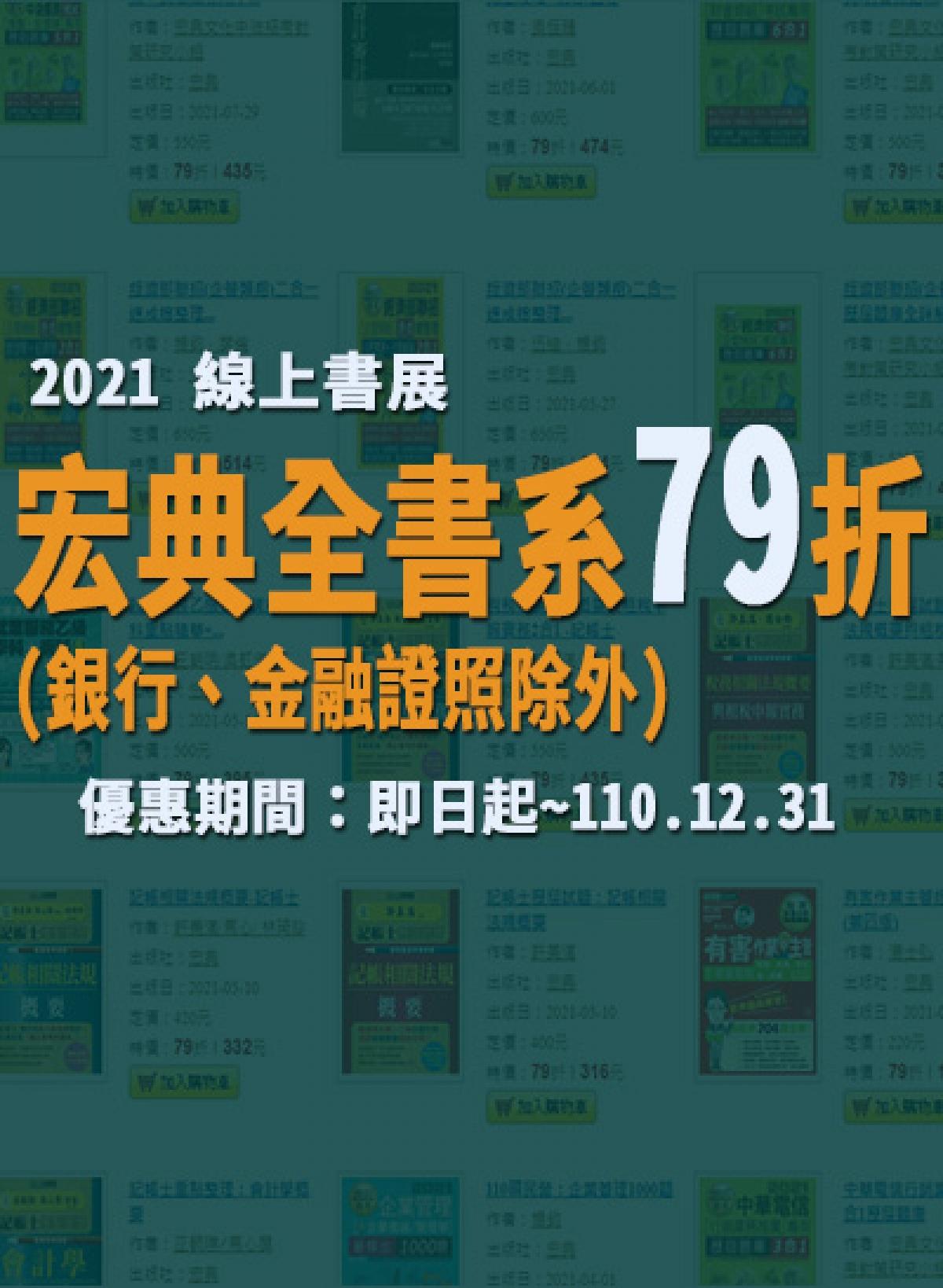 宏典全書系79折(銀行、金融證照除外)